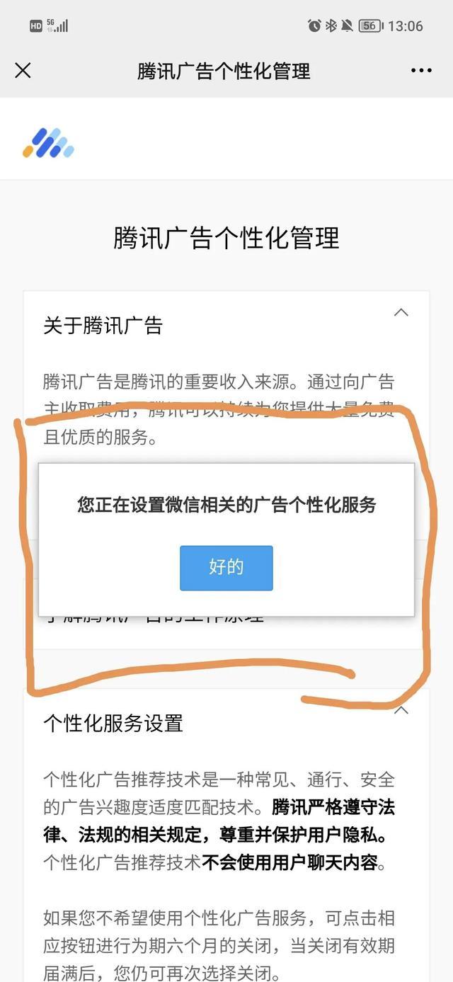 微信朋友圈广告关闭教程