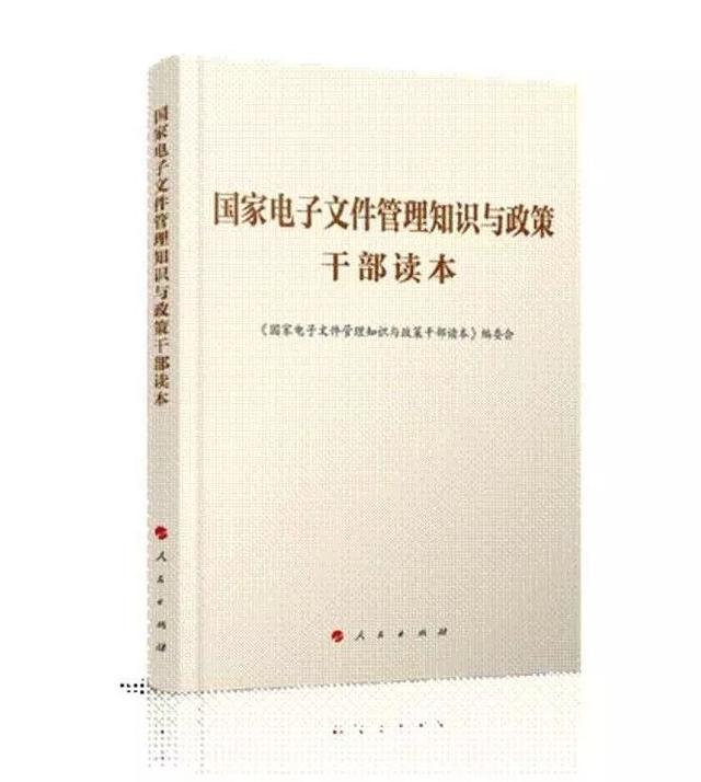 「荐书」《国家电子文件管理知识与政策干部读本》