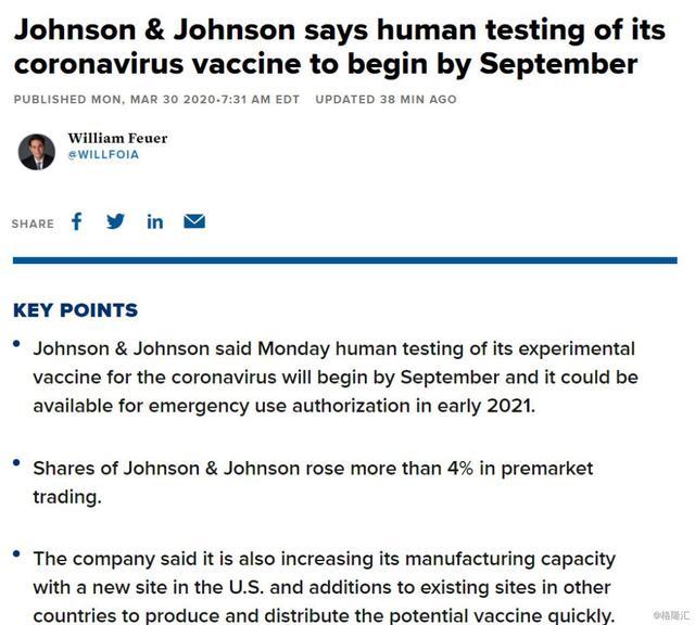 强生股价飙涨8%!制药巨头瞄准新冠疫苗的实力存有几分?