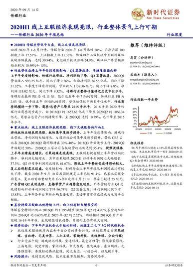 传媒行业2020年中报总结:传媒行业2020年1-8月涨幅20%(可下载)