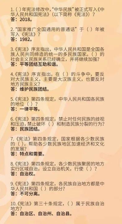 民族团结挺进 | 民族政策法规知识100问(上)