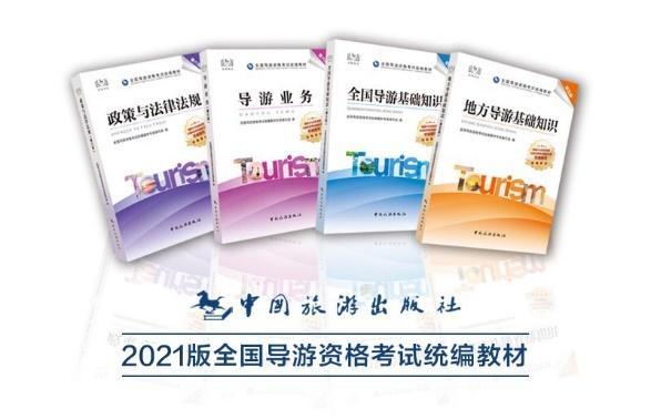 2021版全国导游资格考试统编教材详细预售   附中奖名单
