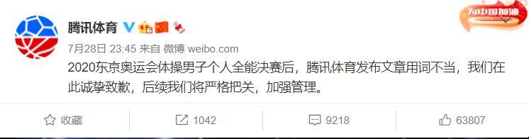 腾讯体育致歉:体操表子小吾全能决赛后文章用词不当