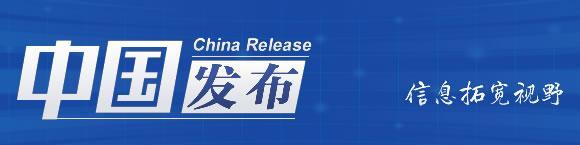 中国发布丨横琴粤澳深度合作区高端人才个人所得税负超15%的部分予以免征