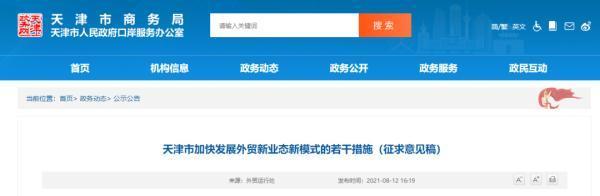 """关注 五方面发力!天津要给跨境电商送""""温暖"""""""