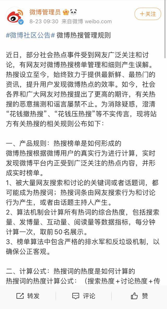 """微博否认""""花钱撤热搜""""""""花钱压热搜"""",热搜排序外仅有两广告资源位"""