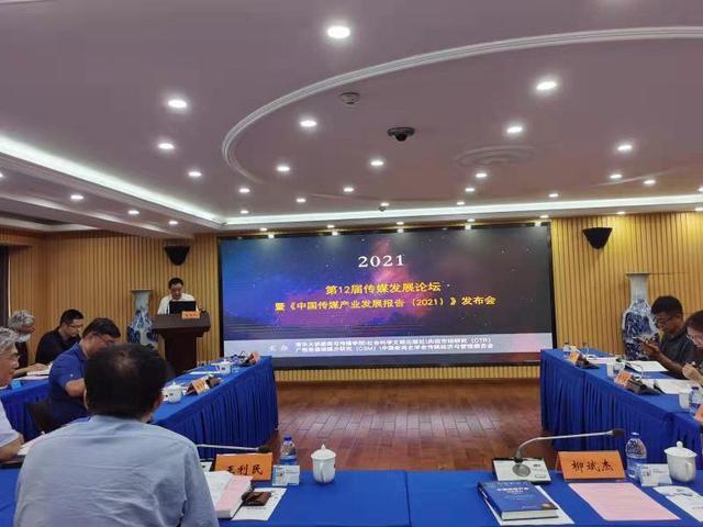 2021年中国传媒市场有哪些趋势?传媒蓝皮书云云说