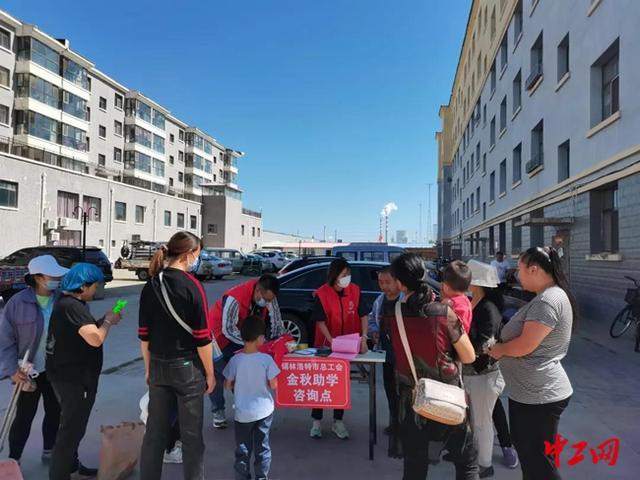 内蒙古锡林浩特市总工会开展金秋助学和民族政策法规宣传运行