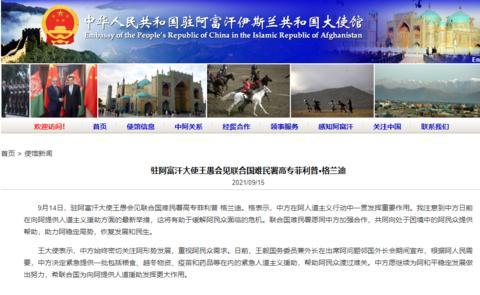 中国驻阿富汗大使王愚会见联合国难民署高专菲利普·格兰迪