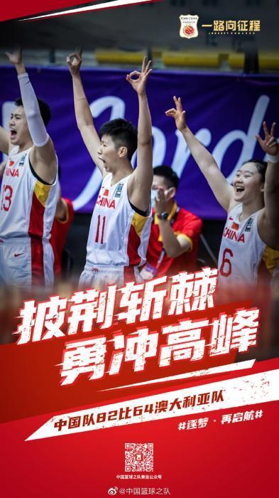 中国女篮再胜澳大利亚 获小组头名晋级亚洲杯四强