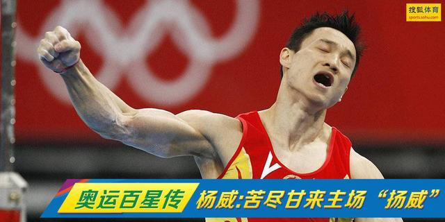 """奥运百星传-杨威:全能王苦尽甘来 中国体操主场""""扬威"""""""