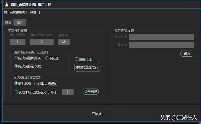 易语言全自动百度站长统计推广引流工具源码