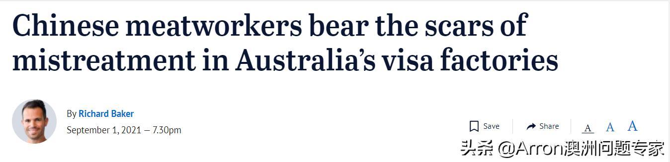 澳洲剔骨工,一场美丽梦的破灭