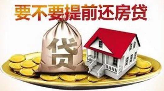 感觉还房贷压力大,应该提前还贷吗?