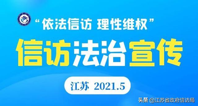 """江苏省政府信访局在整系统开展""""依法信访、理性维权""""信访法治宣传月活动"""