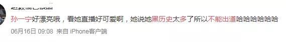 孙一宁说黑历史太众不进娱乐圈,却跟杨天真互关,要自己打脸了?