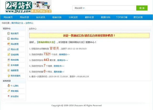 外国网址导航国内外网站收录步骤