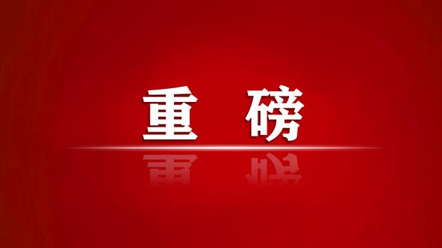 """""""十四五""""规划和2035年远景目标纲要全文来了!"""