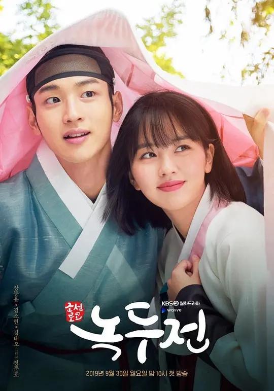 2019秀气的韩剧选举,完结篇,不消追的品质好剧,快收藏