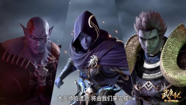 """武庚纪4:黑龙""""三杀""""冥族大将,一句话曝出差距,天花板真无敌"""