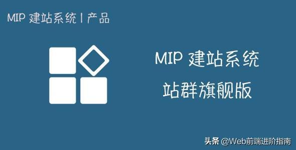 移动网页加速器——百度MIP,你知道吗?