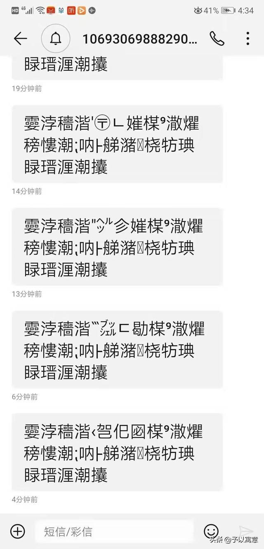 登录亚马逊账户收到的手机验证码是乱码怎么办?