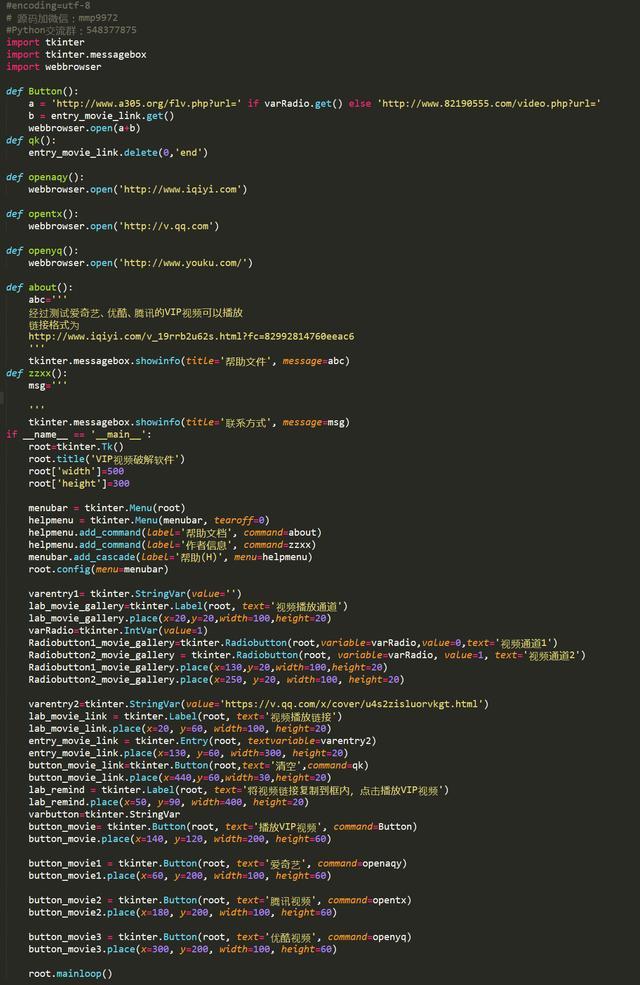 行使Python实现在线免费观观察犹疑各大网站VIP电影,感觉照样不错的