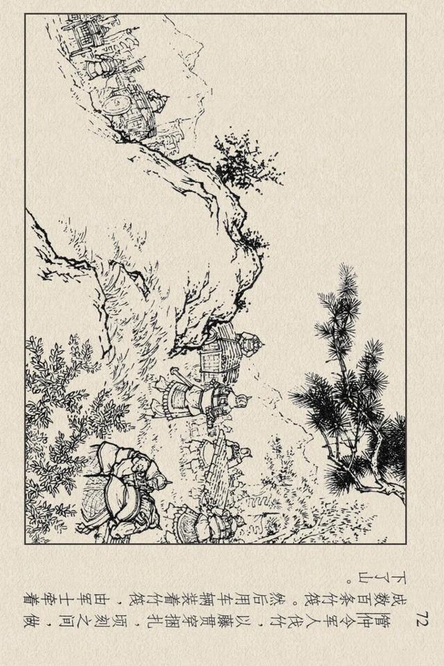东周列国志故事15-兵定孤竹「川美版」