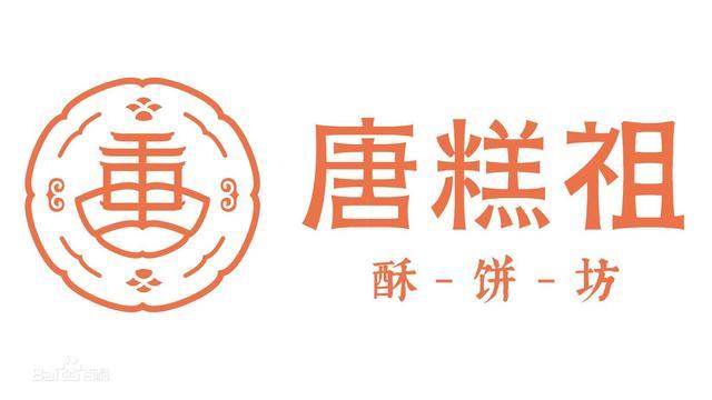唐糕祖:中式糕点加盟品牌有哪些值得加盟,加盟条件是什么呢?