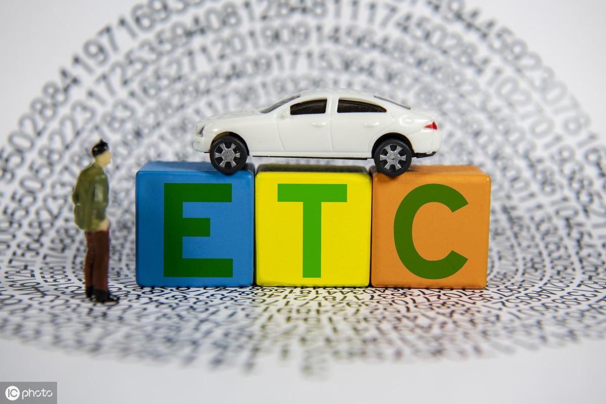ETC办理需要什么材料?分两种情况