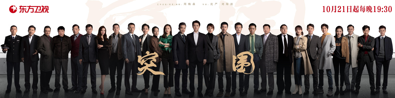 东方卫视《突围》定档10月21日