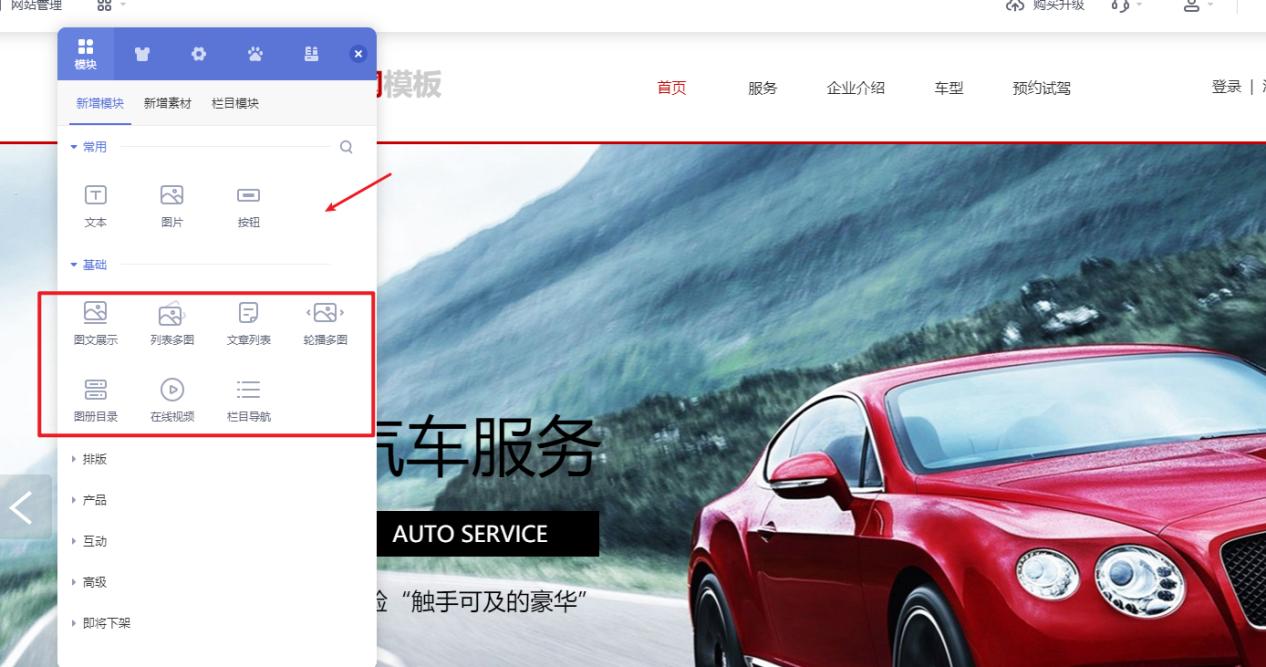 网站如何制作,汽车网站平台在线制作方法分享