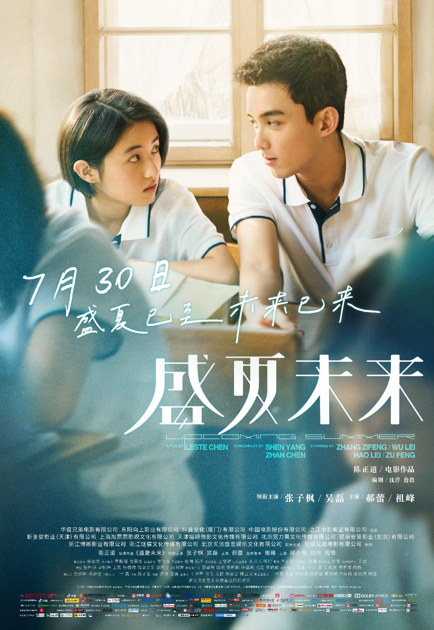 吴磊、张子枫《盛夏未来》青春就该大胆去爱,盛夏已至,未来已来