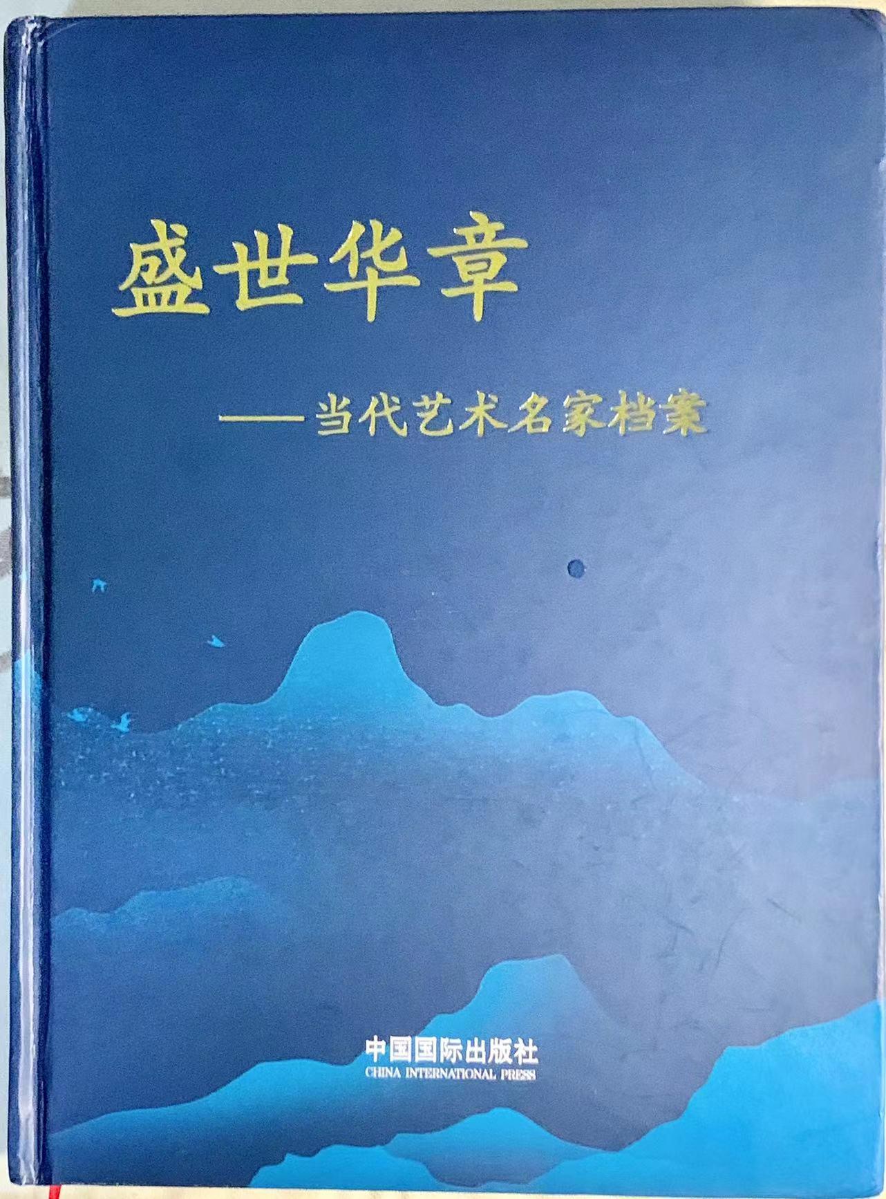 著名诗人何基富:诗歌作品入选《盛世华章当代艺术名家档案》