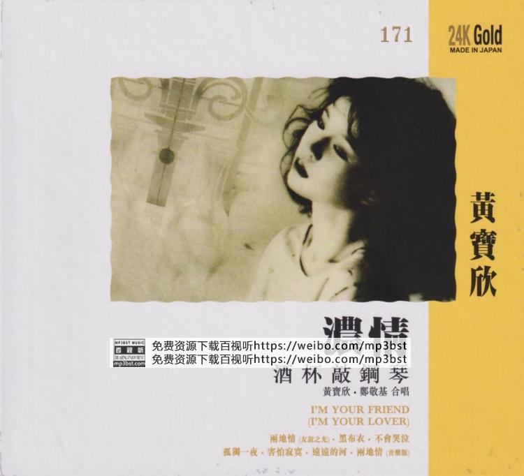 黄宝欣 - 《浓情 24K金碟限量首版》2021[整轨WAV/MP3-320K]