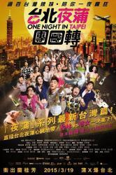 台北夜蒲团团转在线观看