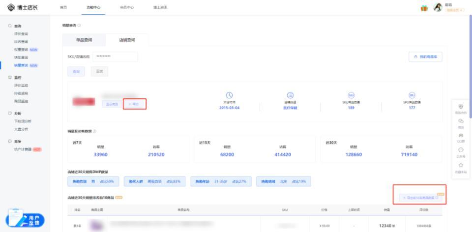 京东怎么看销量(京东销量数据)插图(6)