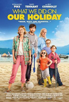我们假期做了什么 电影