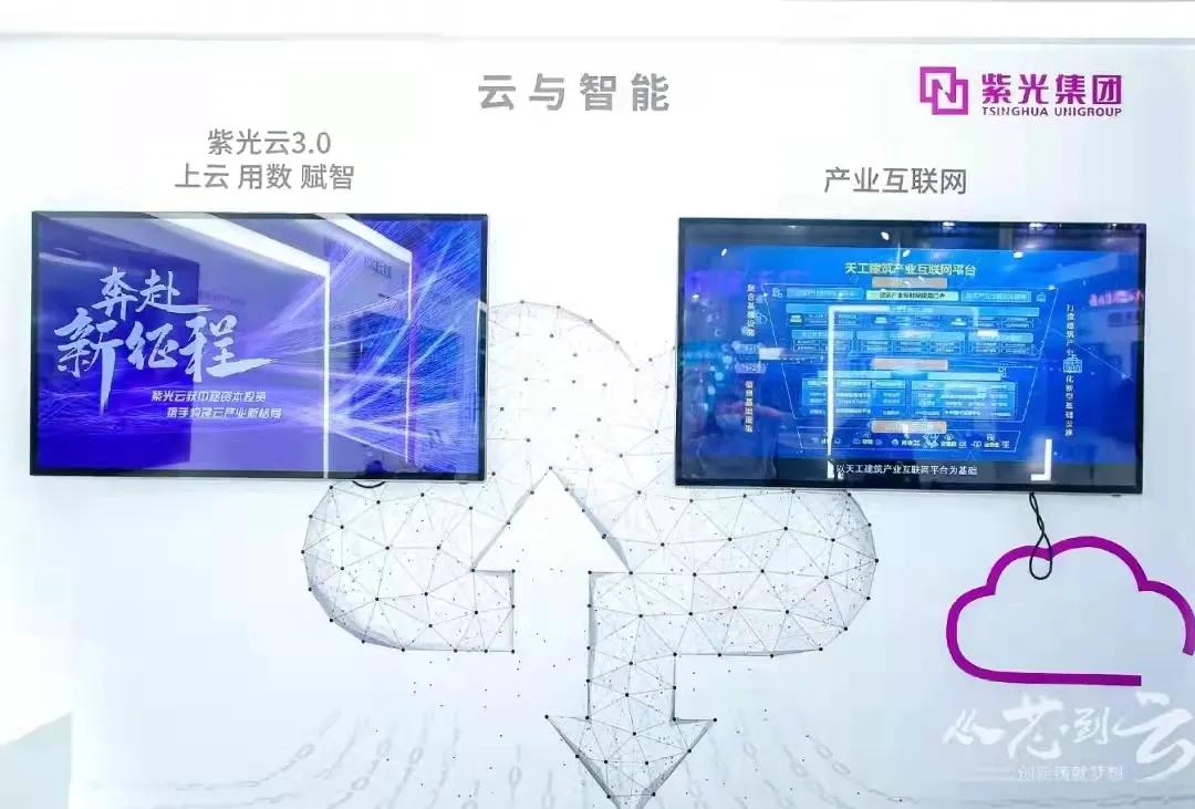 """中国移动入股,紫光云三年""""蝶变"""""""