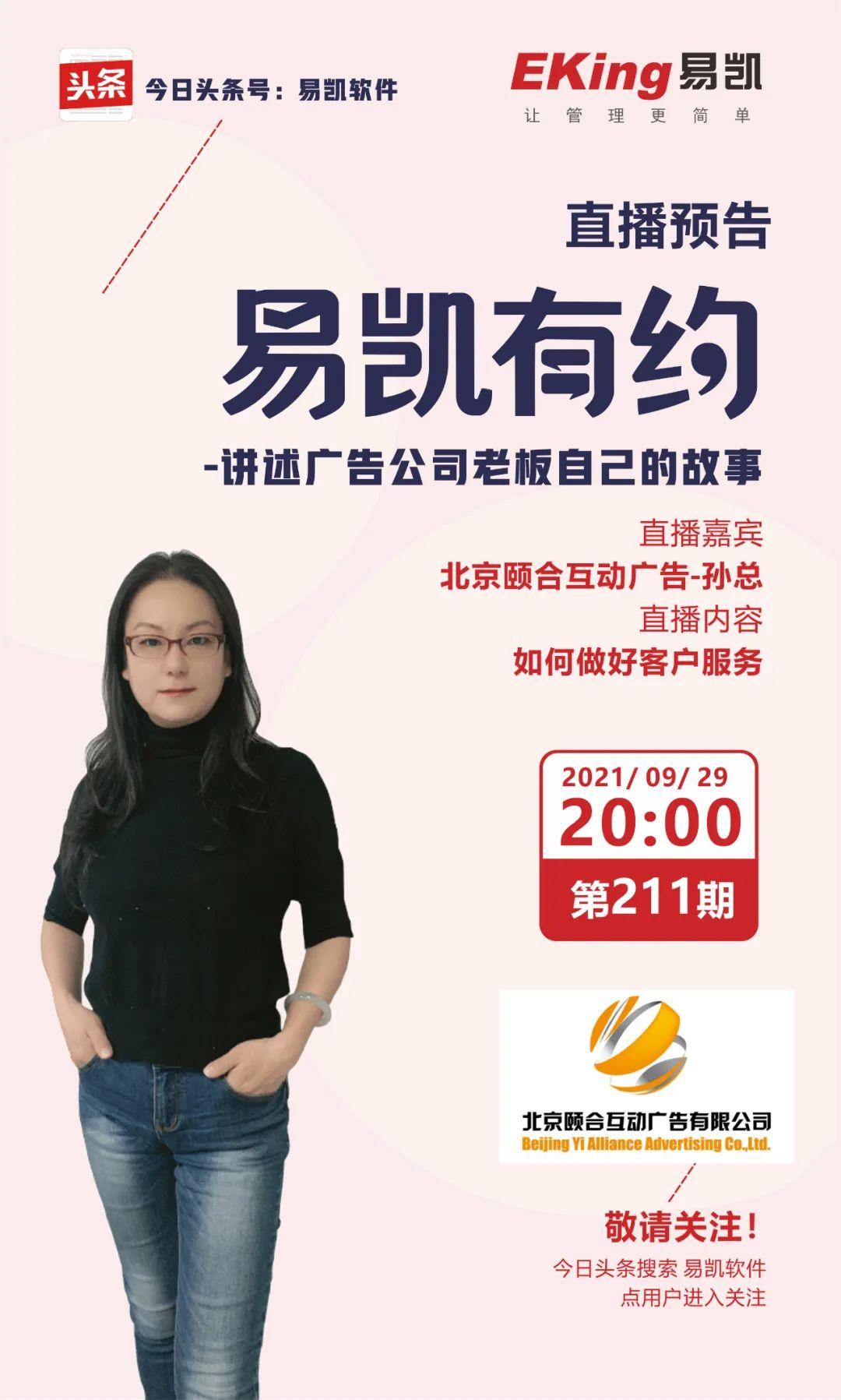 如何做好客户服务——北京颐合互动广告孙总