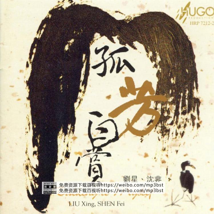 刘星_沈非 - 《孤芳自赏》1999 [整轨WAV/MP3-320K]