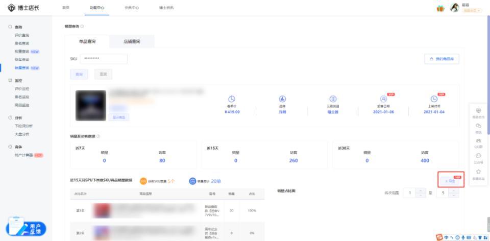 京东怎么看销量(京东销量数据)插图(5)