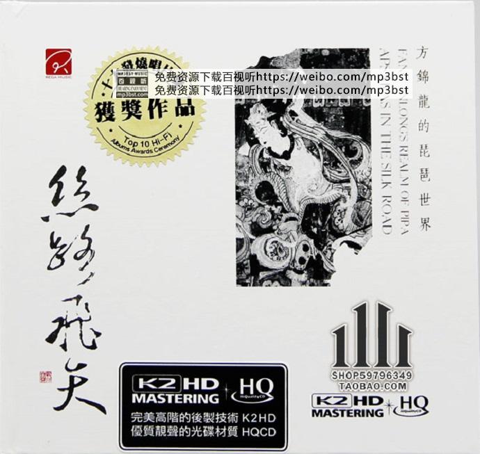 方锦龙 - 《丝路飞天》DTS-6.1声道[WAV/MP3-320K]