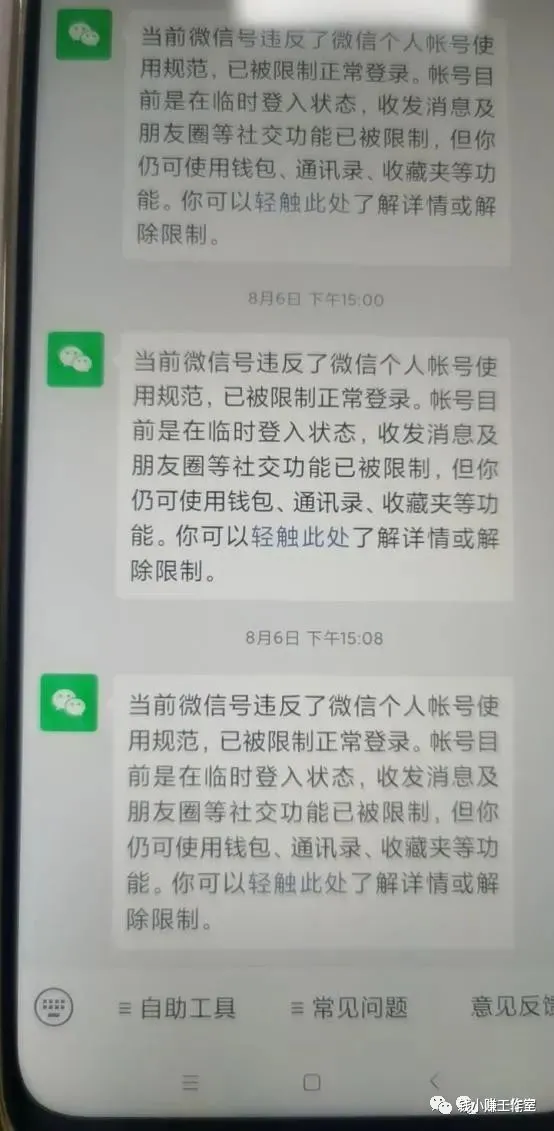微信永久封号账号怎么解封?粉丝福利