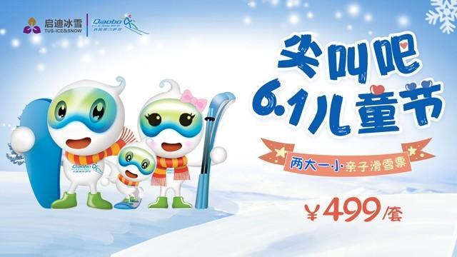 """【官方平台】绍兴乔波""""六一""""【两大一小】亲子滑雪票"""