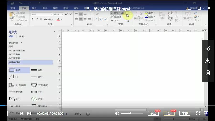 SCI论文图表制图就用它——VISIO(软件+模板+教程)