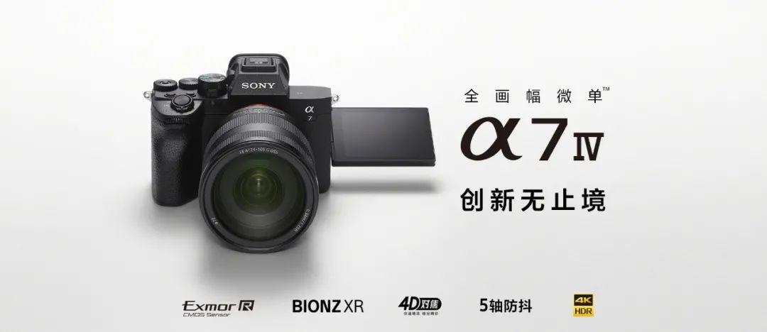 「科技V报」索尼Alpha 7 IV微单相机正式发布;荣耀 11・11 新品发布会官宣-20211022
