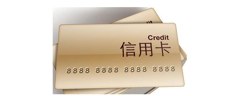 信用卡临时额度到期必须还清吗(信用卡突然给临时额度)