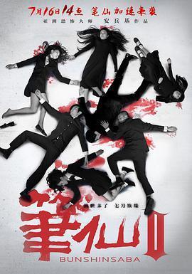 笔仙Ⅱ 电影