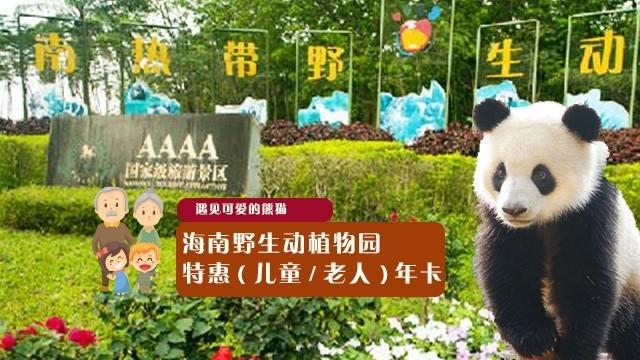 【超值儿童/长者年卡】288¥海口看熊猫无限畅玩海南热带野生动植物园儿童/长者年卡,一年内无限次游园!